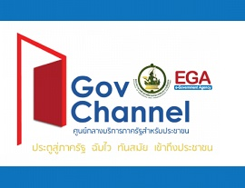 GovChannel Banner Full Page 1920 372 Rev2